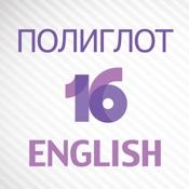 Полиглот 16 Английский язык