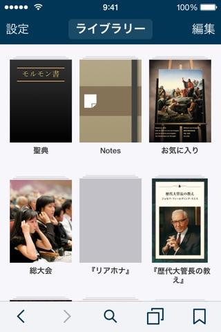 Gospel Library screenshot 1