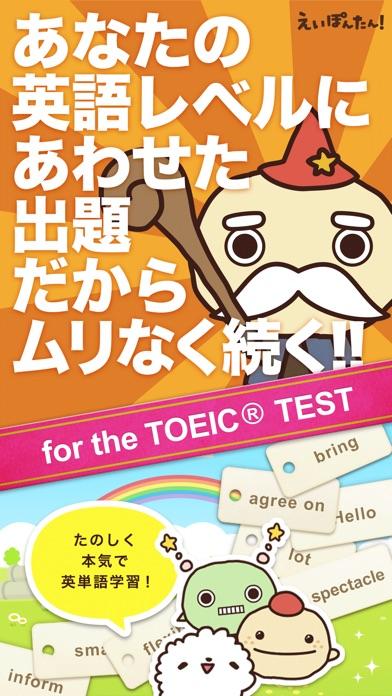 続く英語学習 えいぽんたん! 英単語からリスニングまで Screenshot