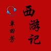 西游记单田芳-HD听书