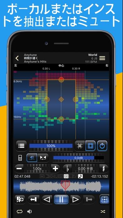 Anytune Screenshot