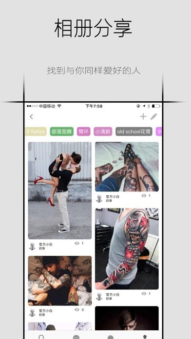 一扇门App - 纹身图库艺术相册分享 screenshot 3