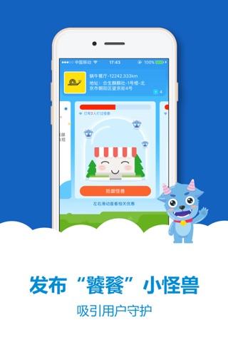 爱家-商家版 screenshot 2