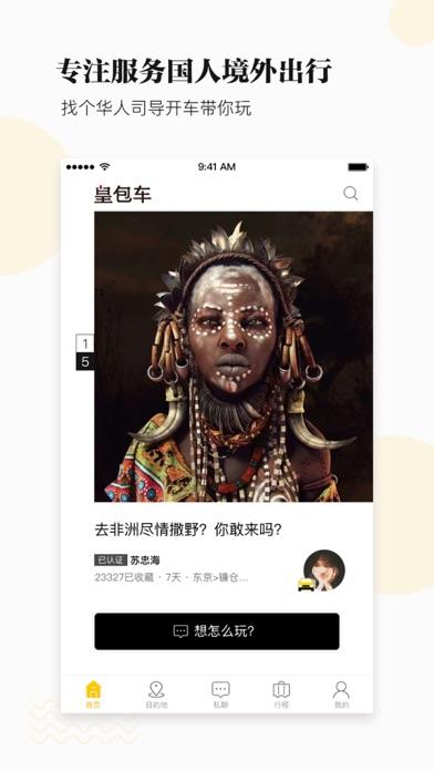 download 皇包车旅行-境外中文接送机包车游 apps 3