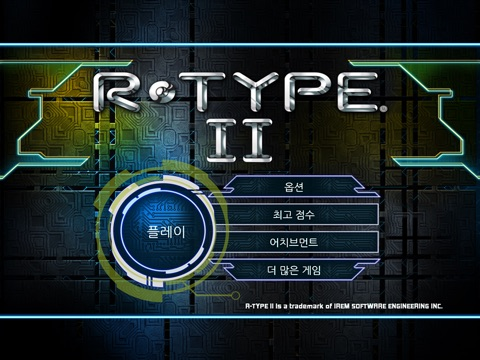 R-TYPE II 앱스토어 스크린샷