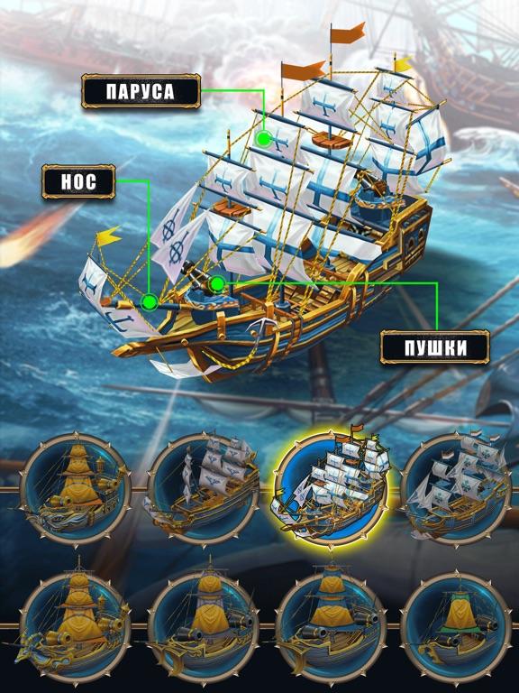 Скачать игру Капитаны: Легенды Океанов