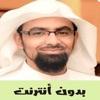 ناصر القطامي - القران بدون نت