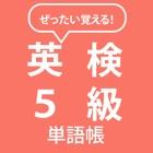 ぜったい覚える!英検5級単語帳 icon