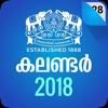 Malayala Manorama Company Limited - MalayalaManorama Calendar 2018  artwork