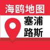 Gulltour.com Co.,Ltd - 塞浦路斯地图-海鸥塞浦路斯中文旅游地图导航 artwork