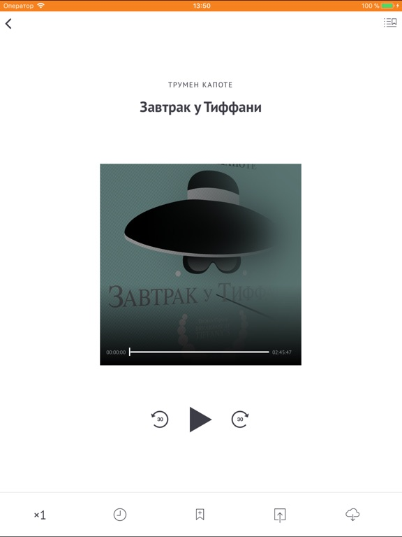 Аудиокниги: книга идёт в кино Скриншоты8