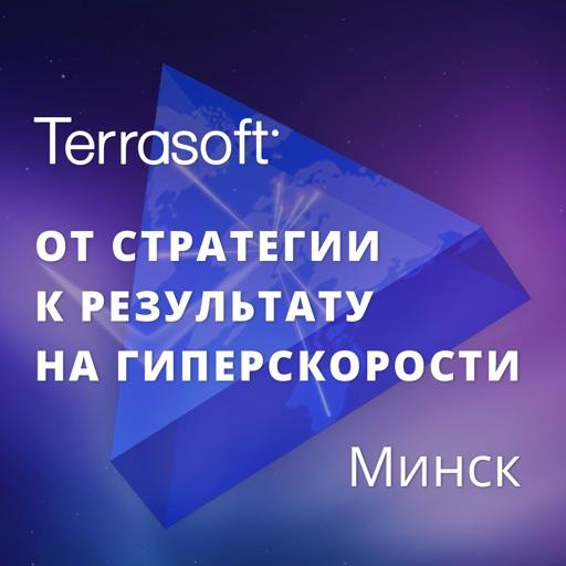 Глобальный тур Terrasoft
