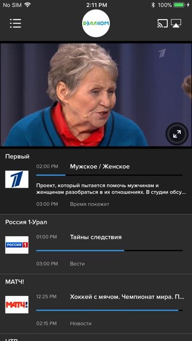 WELLCOM TV