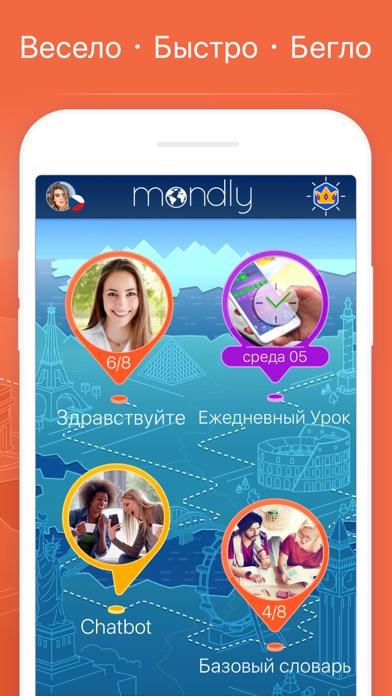 Чешский язык с MondlyСкриншоты 2