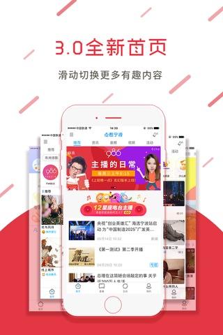 点看宁波 screenshot 1