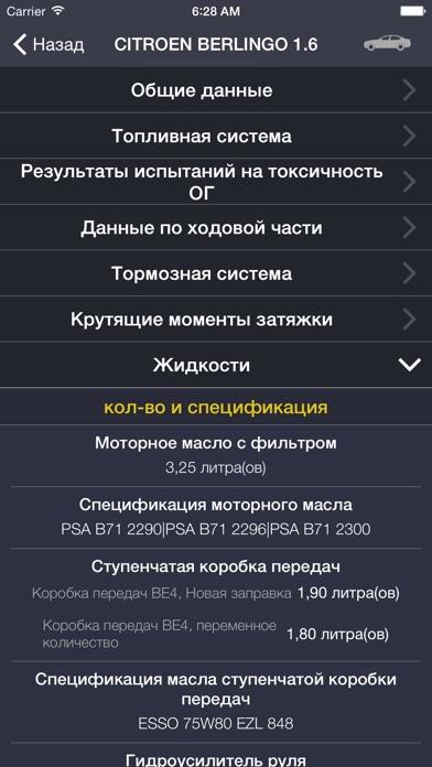 TechApp для CitroënСкриншоты 5