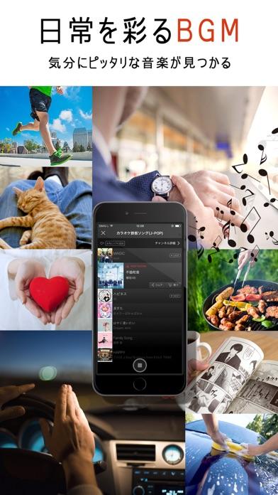 SMART USEN -音楽やオリジナル番組聴き放題-のスクリーンショット3