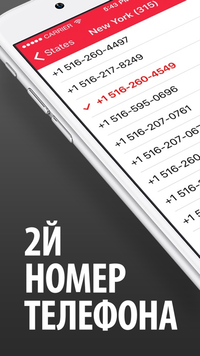 Второй Номер Телефона Онлайн Скриншоты3