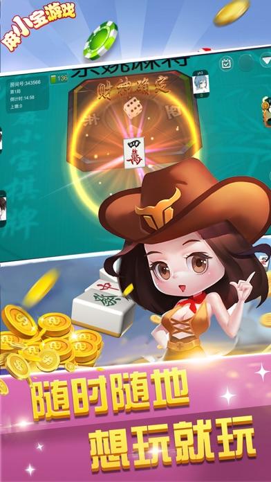 麻小宝游戏 screenshot 4