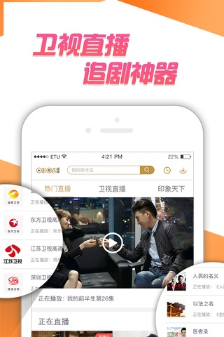 咪咕视频-电视剧综艺直播 screenshot 2