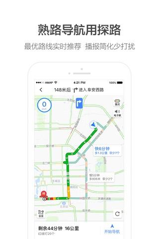 高德地图-精准地图,旅游导航必备 screenshot 3