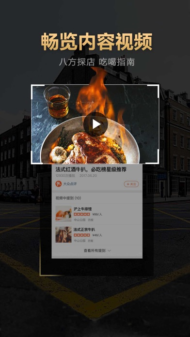 大众点评-黑珍珠餐厅指南发布 Скриншоты6