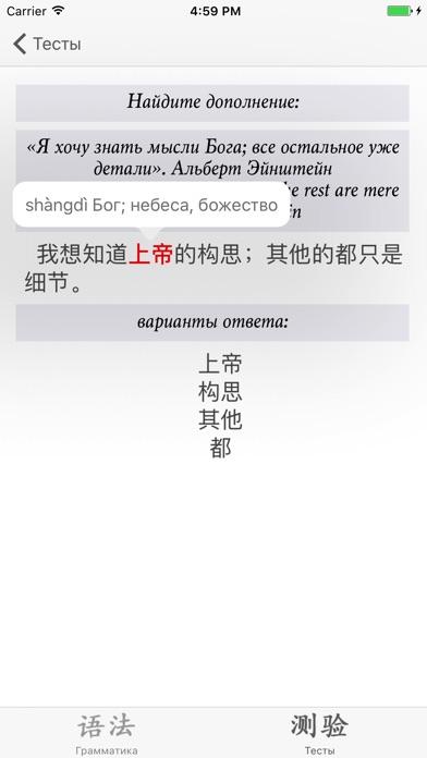 Yufa: Китайская грамотаСкриншоты 5
