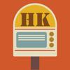 香港泊車咪錶 HK Parking (HKMeter)