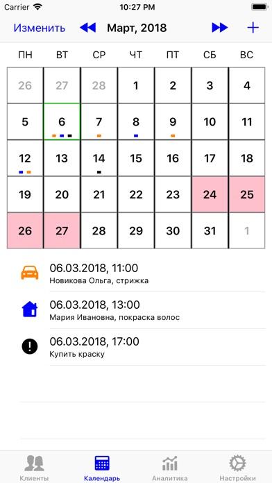 Запись клиентовСкриншоты 2