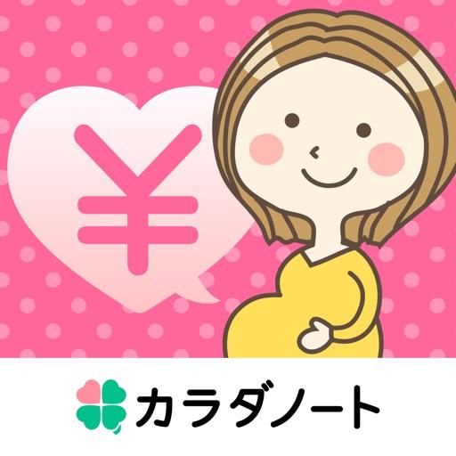 妊娠なうマネー-出産のお金手続き準備アプリ-