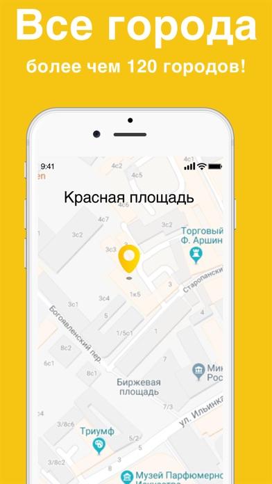 Скидки Такси - сравни цены! Скриншоты6