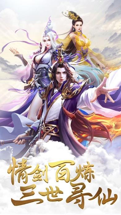 飞剑修仙-仙盟争霸傲视三界