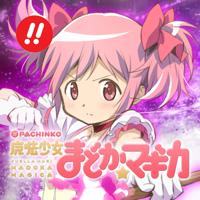 liica,Inc. - ぱちんこ 魔法少女まどかマギカ artwork