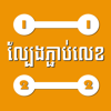 Satya LY - Connect Number (Khmer)  artwork