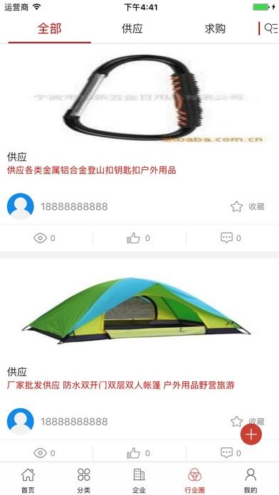 中国户外用品网 screenshot 4