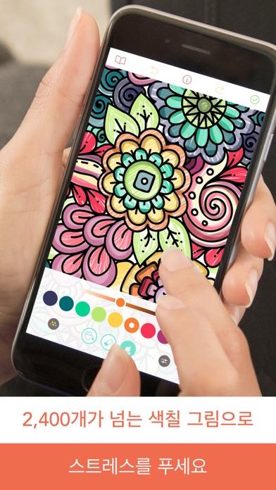 Pigment - 성인을 위한 색칠공부 앱 앱스토어 스크린샷