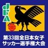 第33回全日本女子サッカー選手権大会