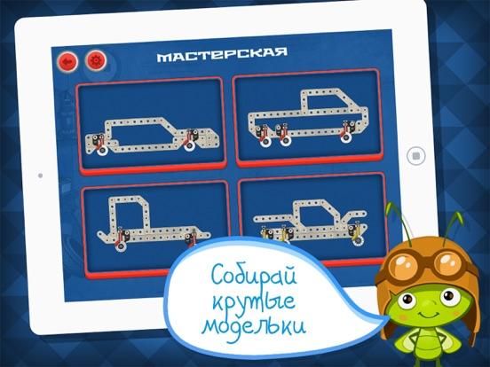 Конструктор: приложение и игра на iPad