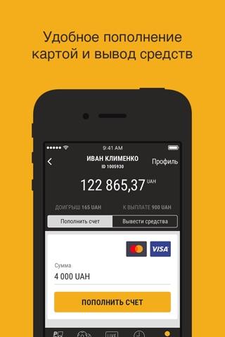 Пари-Матч - ставки на спорт screenshot 4