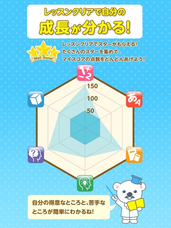 幼児向け英才教育アプリ「デジタルコペル」 Screenshot