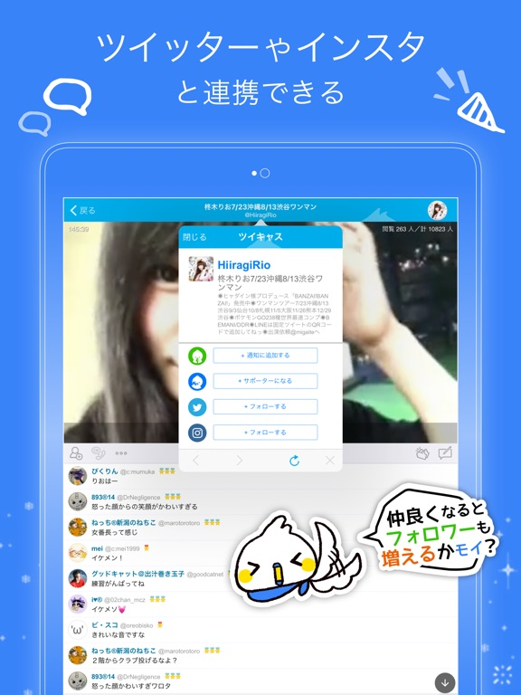 ツイキャス・ライブ Screenshot