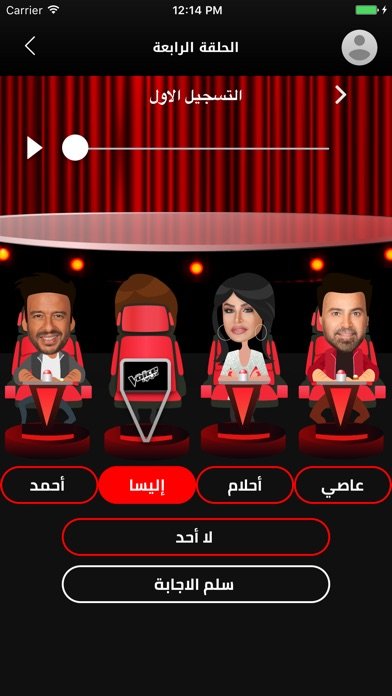 MBC The Voiceلقطة شاشة4