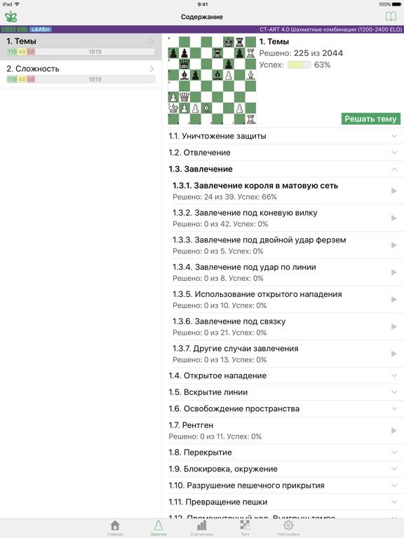 Скачать игру CT-ART 4 Шахматные комбинации