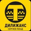 Такси Дилижанс (г.Сергиев Посад)
