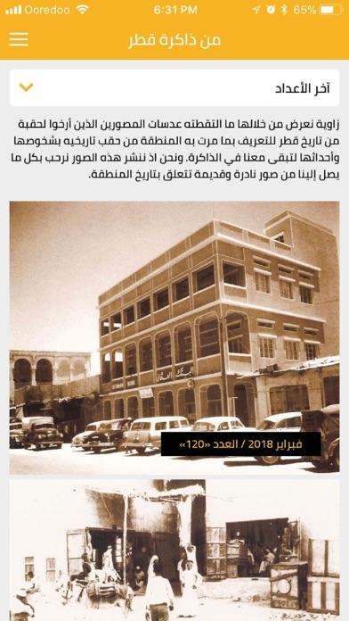 AlRayyan Magazineلقطة شاشة4