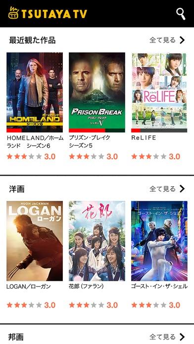 TSUTAYA TV Playerのスクリーンショット1