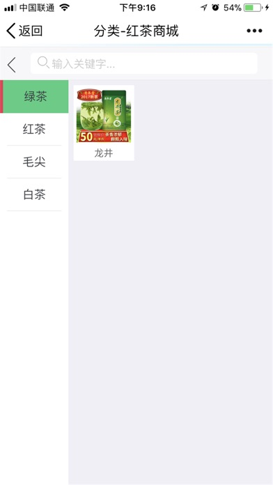 红茶商城 screenshot 2