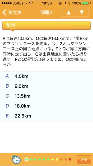 SPI非言語 【Study Pro】 screenshot1
