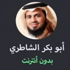 القران كامل - ابو بكر الشاطري