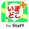 いまどこ+(どこプラ) for Staff